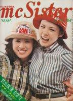 mc Sister エムシーシスター NO.54 TAKE IVY サマー・アイビー