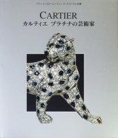 CARTIER カルティエ プラチナの芸術家