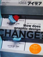 idea アイデア 332 2009年1月号 グラフィックデザインの変革 別冊付録付