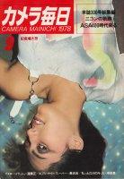 カメラ毎日 1978年9月号 記念増大号 本誌300号総集編