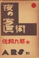 夜の寫眞術 佐和九郎 アマチュア寫眞講座6
