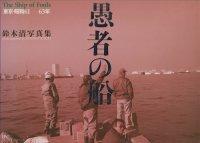 愚者の船 東京・昭和61-63年 鈴木清写真集
