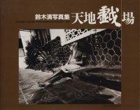 天地戯場 (しゃばあそび) 流れ漂う写真の肉体 鈴木清写真集 1990←92