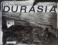 デュラスの領土〈DURASIA〉 マルグリット・デュラスのアジア。 鈴木清