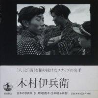 木村伊兵衛 日本の写真家8