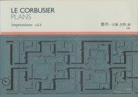 LE CORBUSIER PLANS impressions vol.8 ル・コルビュジエ図面集 vol.8 都市—太陽、空間、緑
