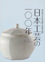 日本工芸の100年 東京国立近代美術館工芸館名品展