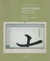 印刷文字の生成技術 書体設計・字游工房の場合 付録 漢字仮名交じり文小史 複製化の歴史と印刷文字生成技術