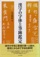 漢字の字体と筆跡鑑定 江守賢治