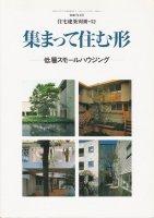 集って住む形 低層スモールハウジング 住宅建築別冊52