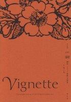 Typography Journal ヴィネット 0号 櫻痴、メディア勃興の記録者 片塩二朗