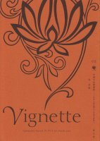 Typography Journal ヴィネット 2号 中国の古典書物 文字の発生期から印刷の発明へ 林昆範