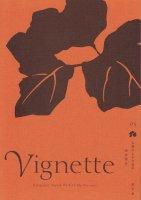 Typography Journal ヴィネット 3号 和様ひらかな活字 板倉雅宣