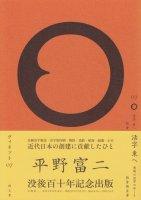 Typography Journal ヴィネット 7号 活字、東へ 平野富二没後百十年記念