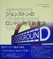 ジョンストンのロンドン地下鉄書体 Johnston's Underground type