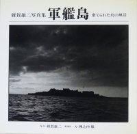 軍艦島 棄てられた島の風景 雑賀雄二写真集