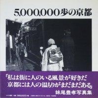 5,000,000歩の京都 妹尾豊孝 サイン入り