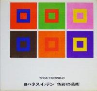 ヨハネス・イッテン 色彩の芸術 色彩の主観的経験と客観的原理