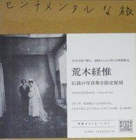 センチメンタルな旅(未開封) 荒木経惟