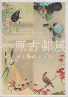 小原古邨展 花と鳥のエデン 開館20周年記念原安三郎コレクション