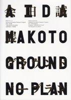 会田誠展「GROUND NO PLAN」展 都市のヴィジョン Obayashi Foundation research program