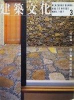建築文化 1997年3月号 竹原義二 間と廻遊の住宅作法