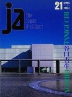JA21 谷口吉生 1996年1月号