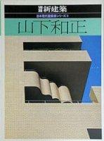 別冊新建築 日本現代建築家シリーズ3 山下和正