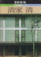 別冊新建築 日本現代建築家シリーズ5 清家清