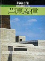 別冊新建築 日本現代建築家シリーズ6 芦原義信