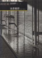別冊新建築 日本現代建築家シリーズ16 池原義郎