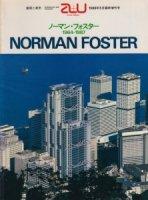 ノーマン・フォスター 1964-1987 a+u 臨時増刊