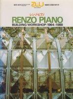 レンゾ・ピアノ  BUILDING WORKSHOP:1964-1988 a+u 臨時増刊