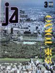 JA3 東京 1991年3月号