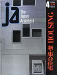JA4 集合住宅 1991年4月号