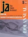 JA5 建築年鑑/新建築住宅設計競技結果発表 1992年1月号