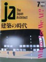 JA7 建築の時代 1992年3月号