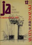 <img class='new_mark_img1' src='https://img.shop-pro.jp/img/new/icons50.gif' style='border:none;display:inline;margin:0px;padding:0px;width:auto;' />JA12 磯崎新 CONSTRUCTION SITE 1993年3月号