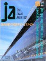 JA15 関西国際空港旅客ターミナルビル 1994年3月号
