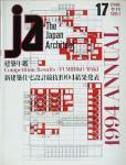 <img class='new_mark_img1' src='https://img.shop-pro.jp/img/new/icons50.gif' style='border:none;display:inline;margin:0px;padding:0px;width:auto;' />JA17 建築年鑑/新建築住宅設計競技結果発表 1995年1月号