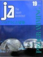 JA19 プログラムと建築 1995年3月号
