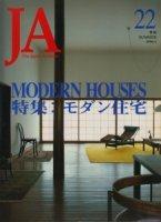 JA22 モダン住宅 1996年2月号