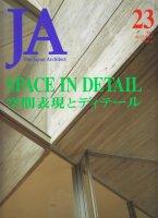 JA23 空間表現とディテール 1996年3月号