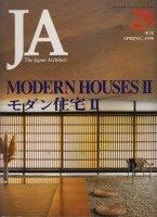 JA29 モダン住宅 II MODERN HOUSES II 1998年春
