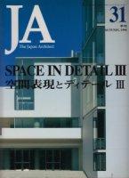 JA31 空間表現とディテールIII 1998年秋