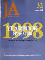 JA32 建築年鑑/新建築住宅設計競技結果発表 1999年冬