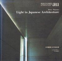 日本建築における光と影 ヘンリィ・プラマー a+u 臨時増刊