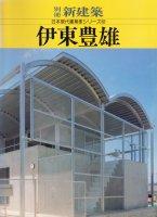 別冊新建築 日本現代建築家シリーズ12 伊東豊雄