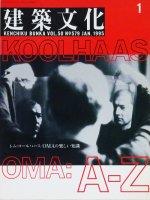 建築文化 1995年1月号 レム・コールハース  OMAの楽しい知識