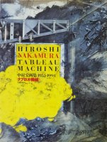 タブロオ機械 中村宏画集 1953-1994